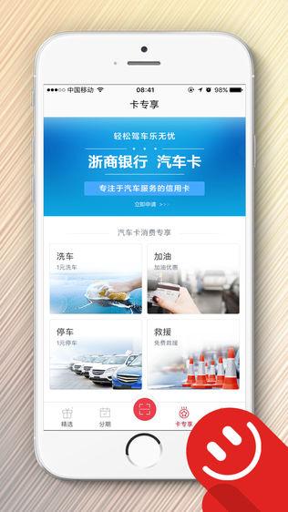 浙商信用卡软件截图2