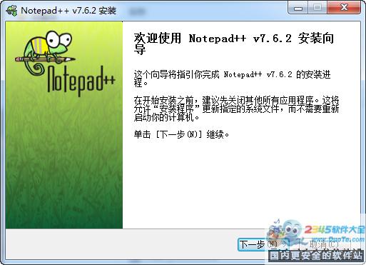 Notepad++(代码编辑器) 64位下载