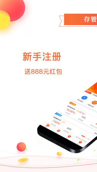 中网国投软件截图0
