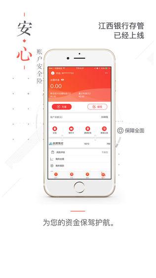 中网国投软件截图2