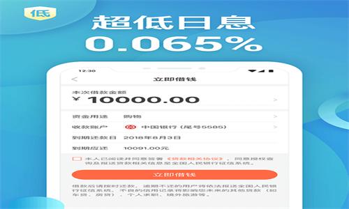 贷款秒批的app软件合辑
