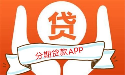 分期贷款的app