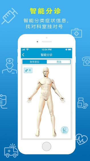 鄂东医疗集团软件截图1
