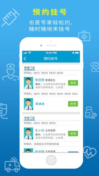 鄂东医疗集团软件截图2