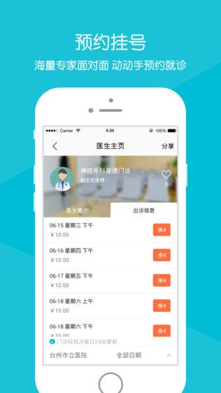 台州市立医院官方APP软件截图1
