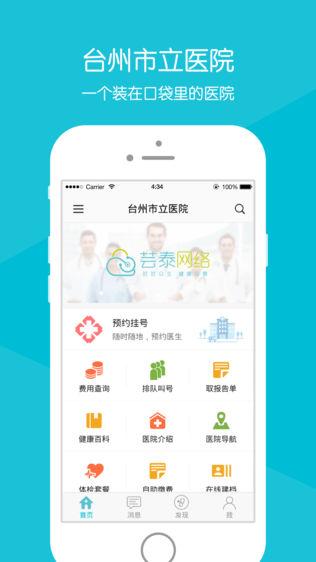 台州市立医院官方APP软件截图0