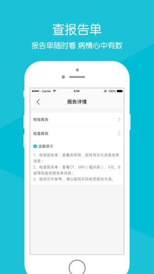 台州市立医院官方APP软件截图2