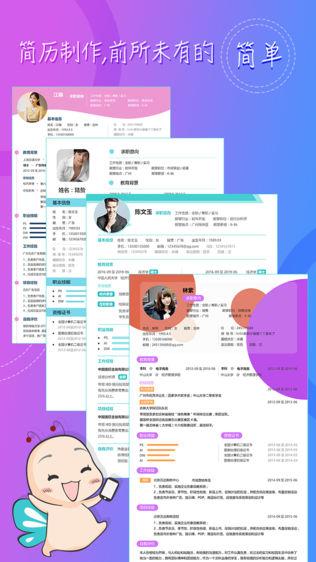 简历链软件截图0