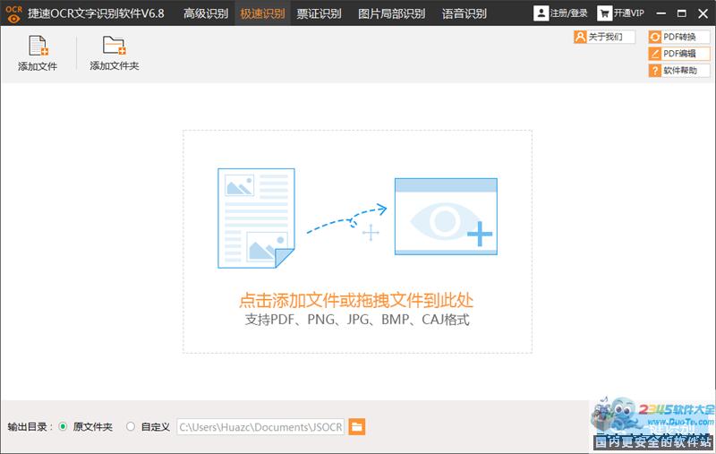 捷速ocr文字识别软件下载