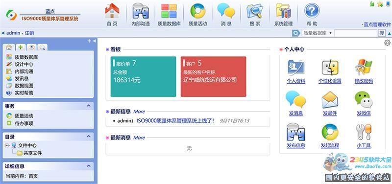 蓝点ISO9000质量体系管理系统下载