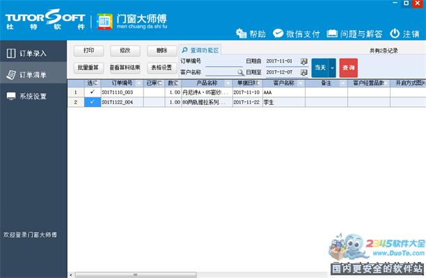 杜特门窗大师傅算料软件下载