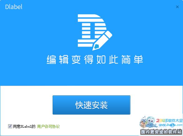 DLabel标签编辑软件下载