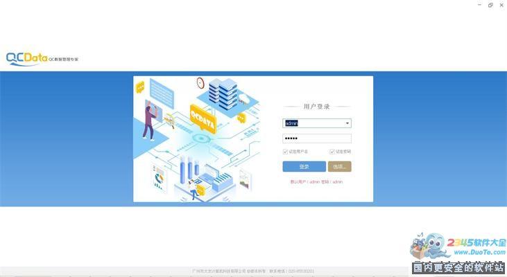 QCData品质数据管理软件下载