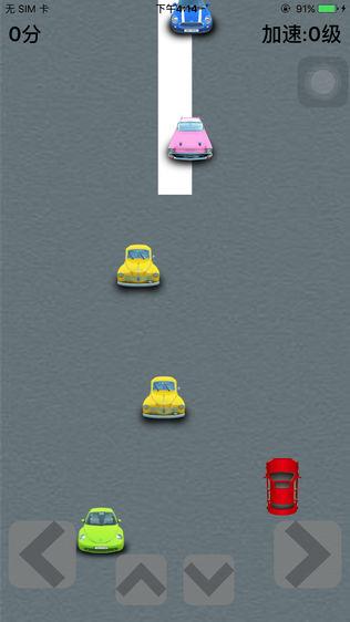 极速快车软件截图2