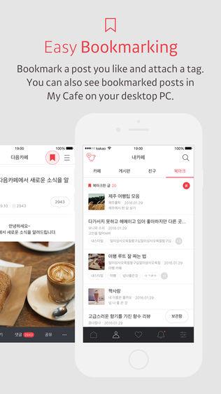 Daum Cafe