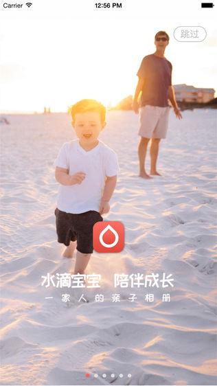 水滴宝宝软件截图0