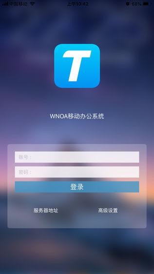上海天健OA软件截图0