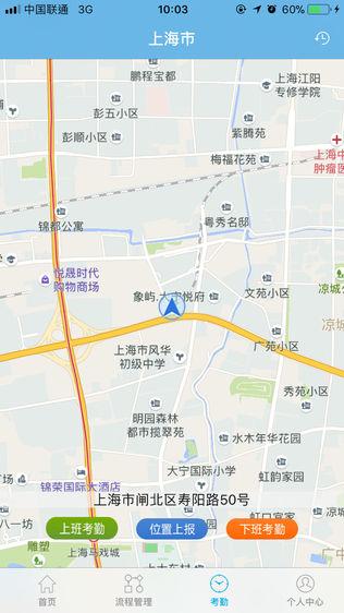 上海天健OA软件截图2