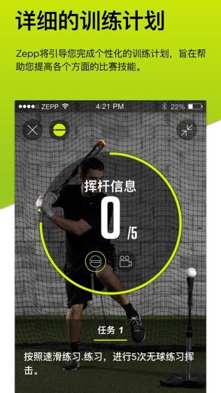 Zepp Baseball(泽普棒球)软件截图1