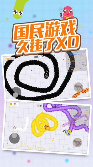 蛇吃蛇大作战软件截图0