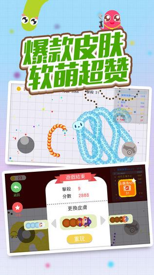 蛇吃蛇大作战软件截图1