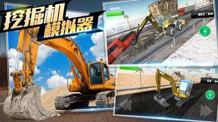 挖掘机游戏