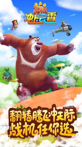 熊出没之冲上云霄软件截图2