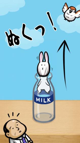 うさぎと牛乳瓶软件截图1