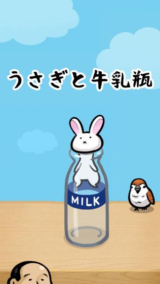 うさぎと牛乳瓶软件截图0
