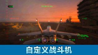空战之王PRO软件截图0