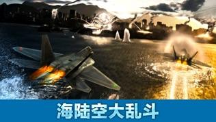 空战之王PRO软件截图1