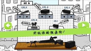 火柴人狙击手X软件截图1