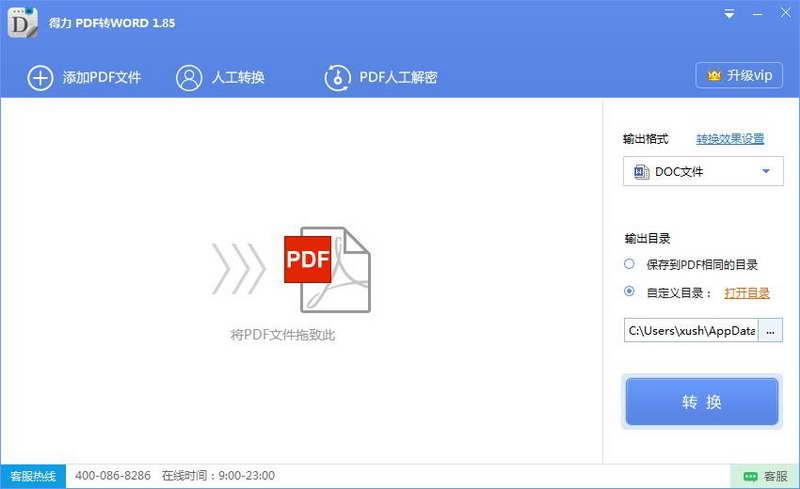 pdf转word(得力)下载