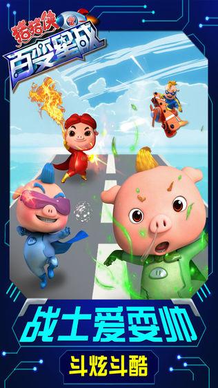 猪猪侠之百变星战软件截图0