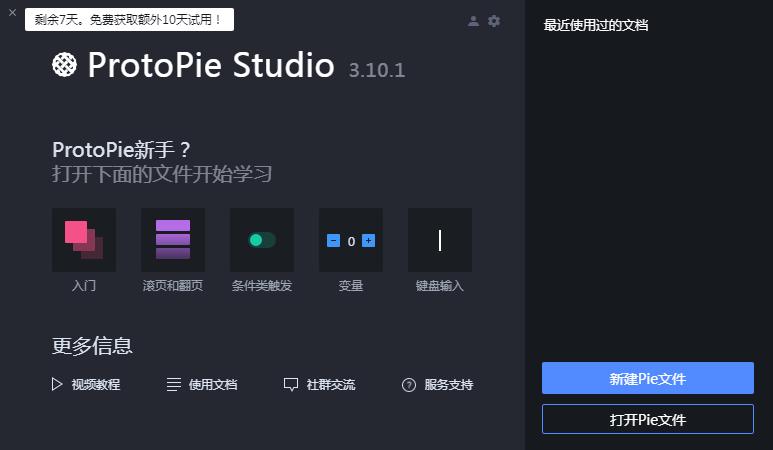 ProtoPie下载