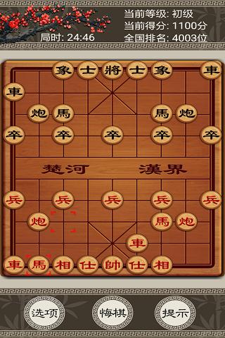 秋水中国象棋九游版软件截图0