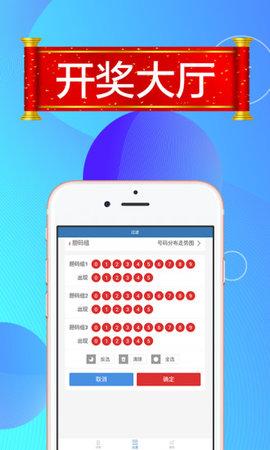 皇鼎娱乐彩票软件截图0