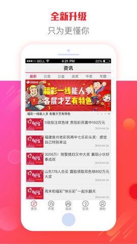 福彩乐透客户端软件截图0