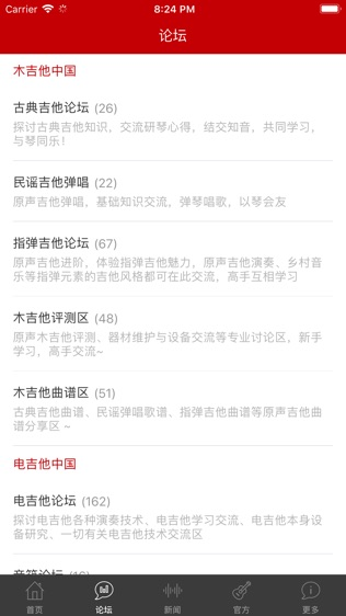 吉他中国GuitarChina软件截图1