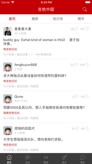 吉他中国GuitarChina软件截图0