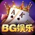BG娱乐棋牌游戏