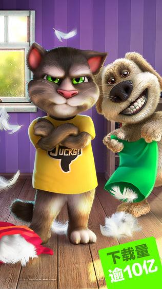 会说话的汤姆猫 2软件截图1
