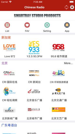 中文广播电台软件截图0