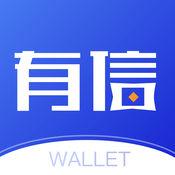 有信wallet