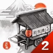 关东煮店人情故事2 �