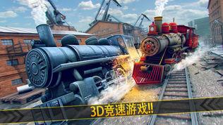 愤怒 的 火车 撞 来了 手游软件截图0