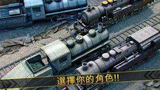 愤怒 的 火车 撞 来了 手游软件截图2