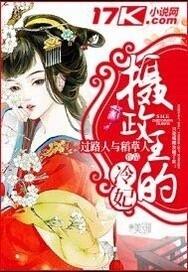 新摄政王的冷妃 七猫小说
