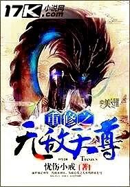 重修之无敌天尊 七猫小说