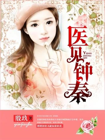 医见钟秦 七猫小说软件截图1